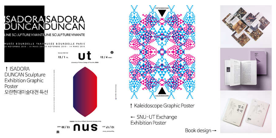 문해원 교수 작품 - ISADORA DUNCAN Sculpture Exhibition Graphic Poster, Kaleidoscope Graphic Poster, SNU-UT Exchange Exhibition Poster, Book design